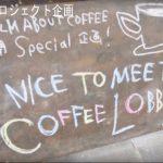 nicetomeetcoffeelobby