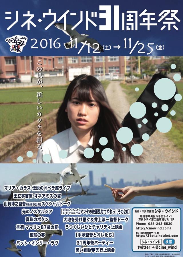 31st_leaflet_catchup