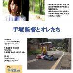 oretachi_flyer